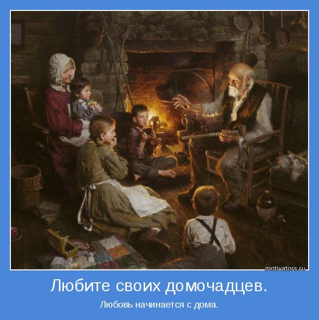 Любовь начинается с дома.