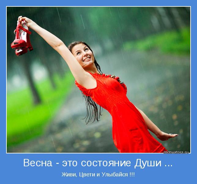 Живи, Цвети и Улыбайся !!!