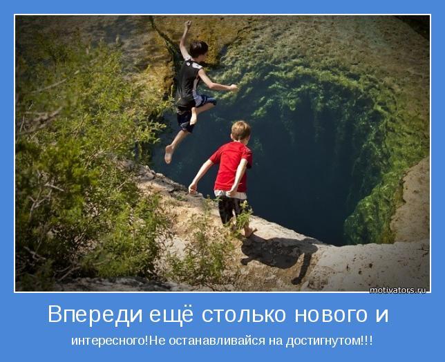 интересного!Не останавливайся на достигнутом!!!