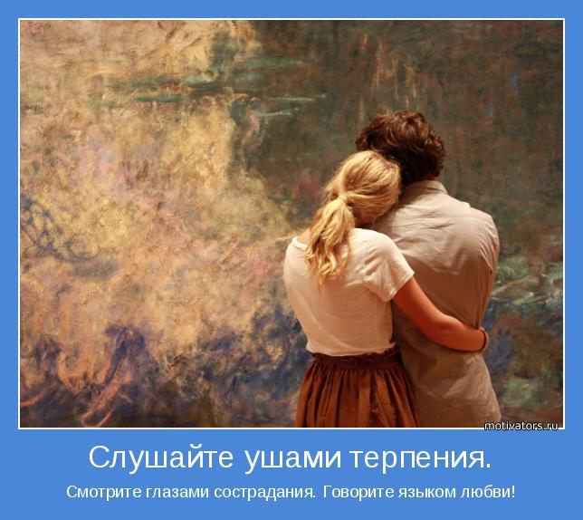 Смотрите глазами сострадания. Говорите языком любви!