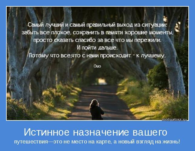 Жизнь путешествие