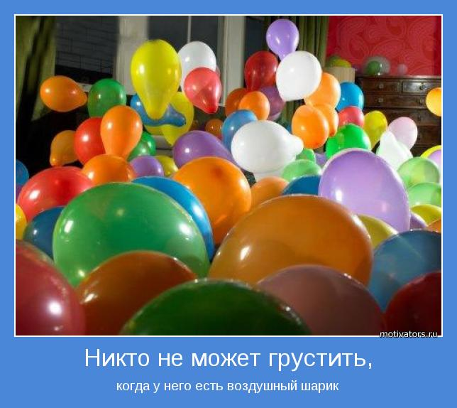 когда у него есть воздушный шарик