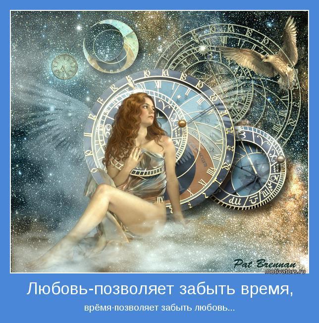 врёмя-позволяет забыть любовь...