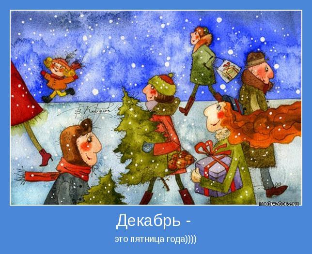 это пятница года))))