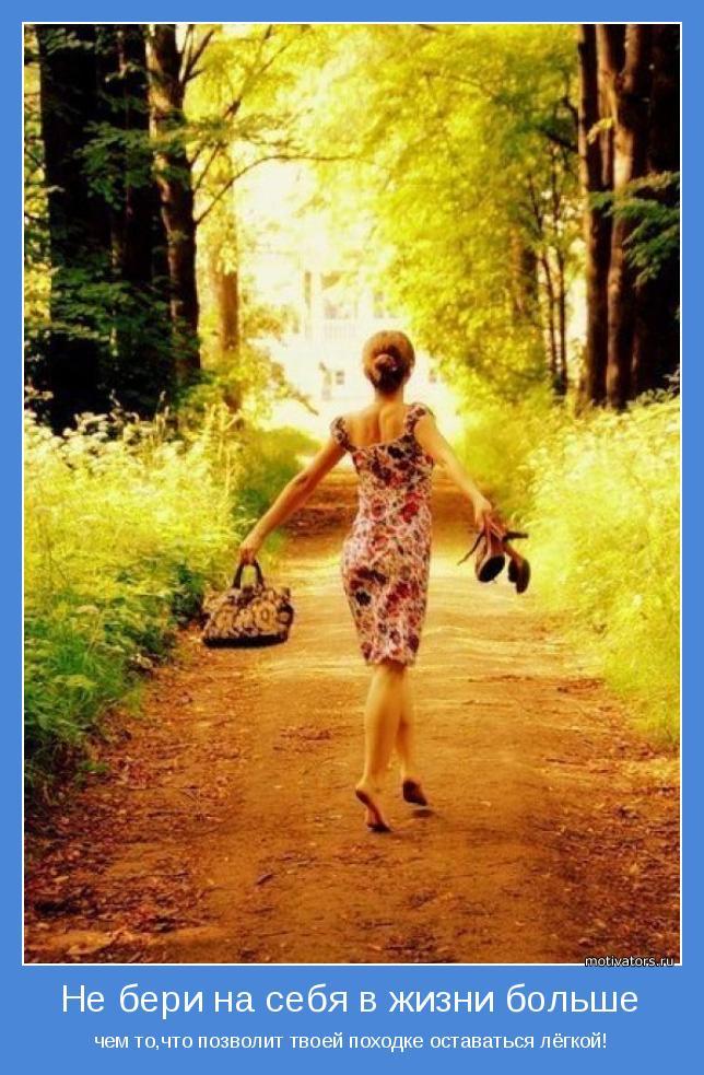 чем то,что позволит твоей походке оставаться лёгкой!