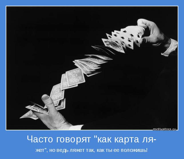 http://motivators.ru/sites/default/files/imagecache/main-motivator/motivator-68919.jpg