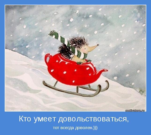 тот всегда доволен.)))
