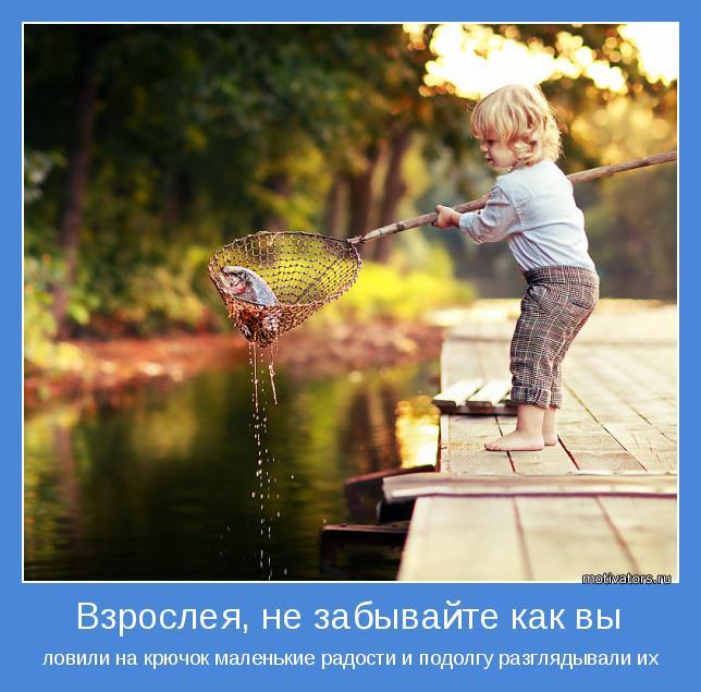 ловите радостное настроение
