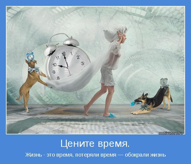 Жизнь - это время, потеряли время — обокрали жизнь