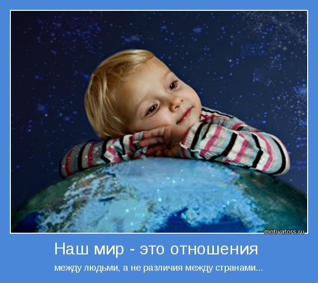 Скачать минусовку песни мир который нужен мне-. Ермолов мир который.