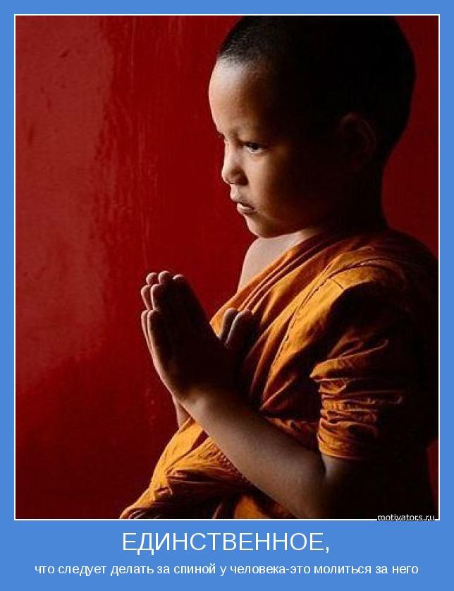 что следует делать за спиной у человека-это молиться за него