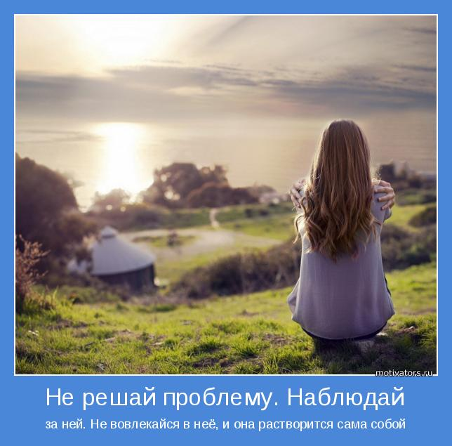 [Изображение: motivator-69127.jpg]