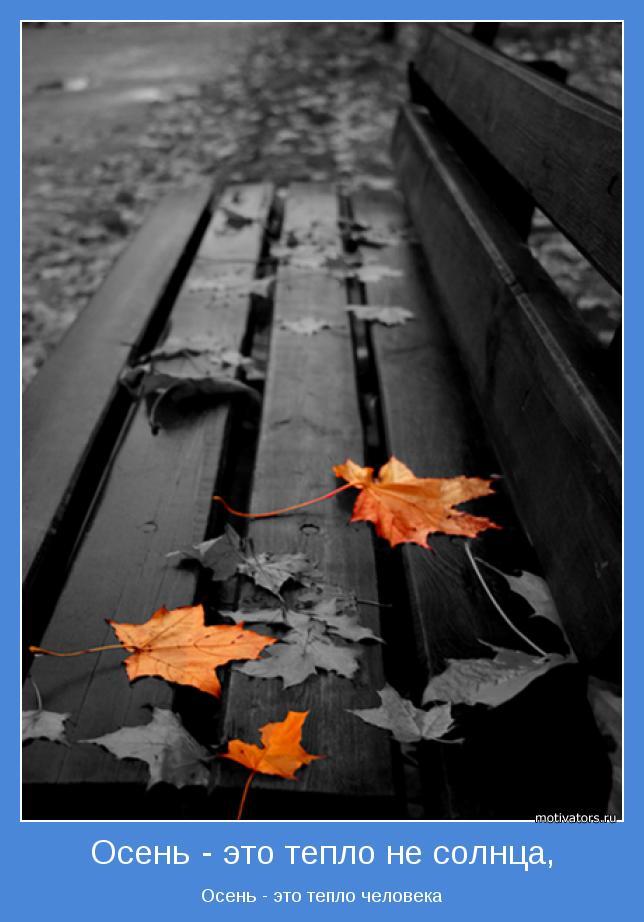 Осень - это тепло человека