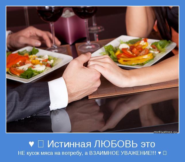 НЕ кусок мяса на потребу, а ВЗАИМНОЕ УВАЖЕНИЕ!!! ♥ ❤