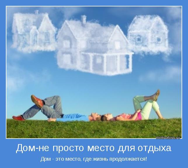 Дом - это место, где жизнь продолжается!