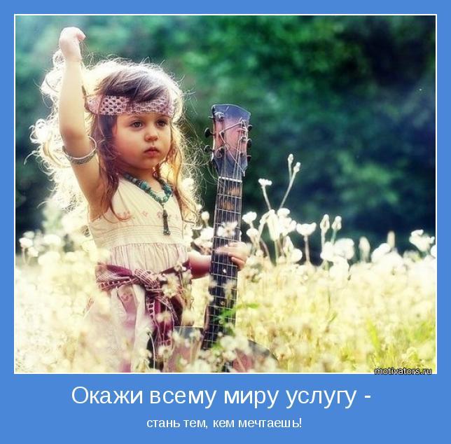 стань тем, кем мечтаешь!