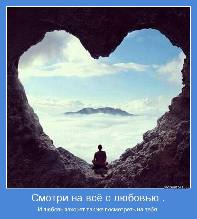 И любовь захочет так же посмотреть на тебя.