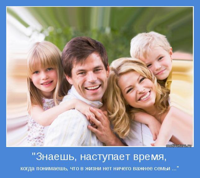 """когда понимаешь, что в жизни нет ничего важнее семьи ..."""""""