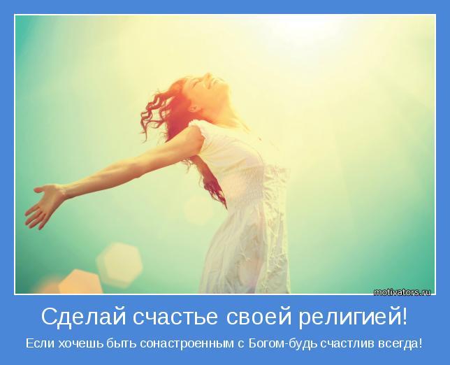 Если хочешь быть сонастроенным с Богом-будь счастлив всегда!