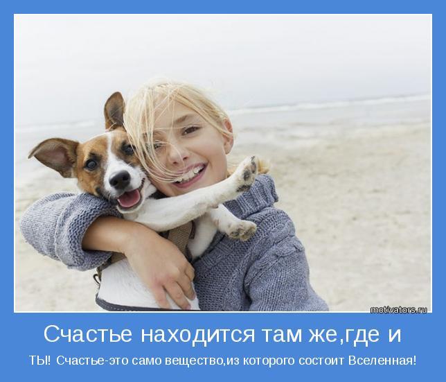 ТЫ! Счастье-это само вещество,из которого состоит Вселенная!