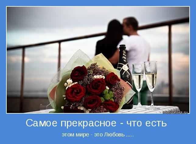 этом мире - это Любовь .....