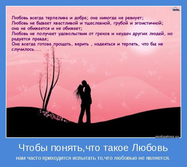 нам часто приходится испытать то,что любовью не является.