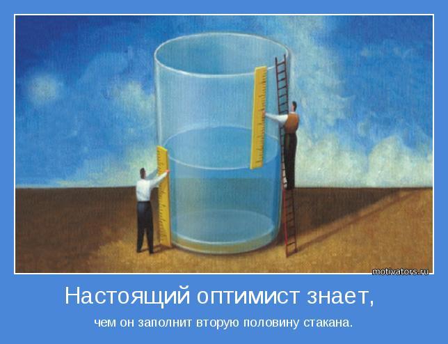 чем он заполнит вторую половину стакана.