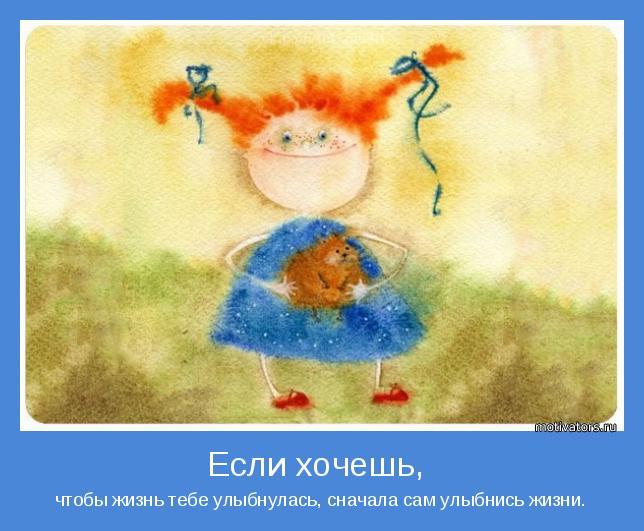 чтобы жизнь тебе улыбнулась, сначала сам улыбнись жизни.