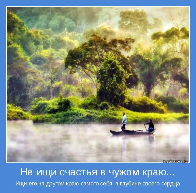 Ищи его на другом краю самого себя, в глубине своего сердца