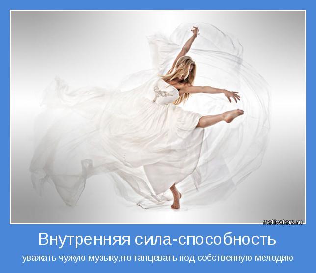 уважать чужую музыку,но танцевать под собственную мелодию