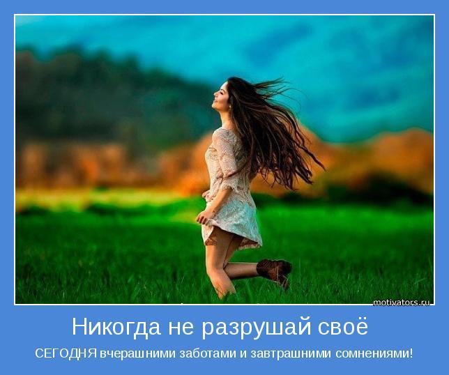 СЕГОДНЯ вчерашними заботами и завтрашними сомнениями!