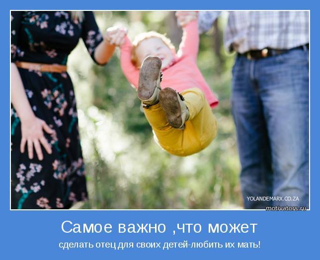 сделать отец для своих детей-любить их мать!