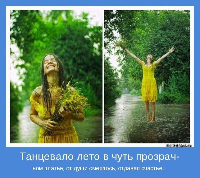 ном платье, от души смеялось, отдавая счастье...