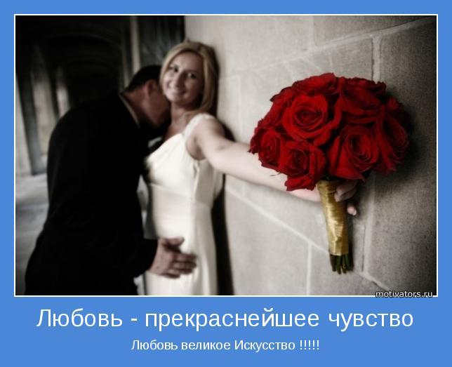 Любовь великое Искусство !!!!!