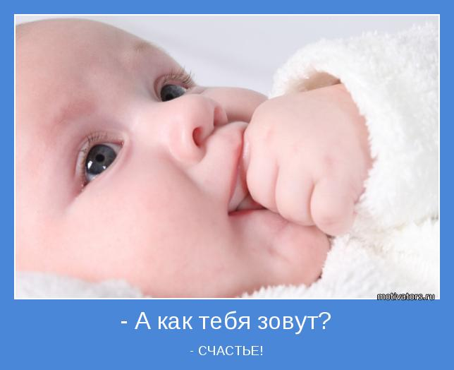 - СЧАСТЬЕ!