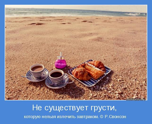 которую нельзя излечить завтраком. © Р.Свонсон