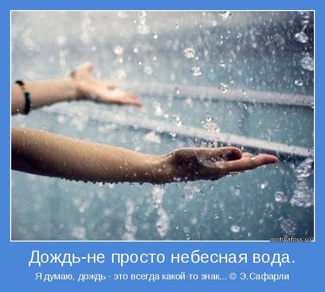 Я думаю, дождь - это всегда какой-то знак... © Э.Сафарли
