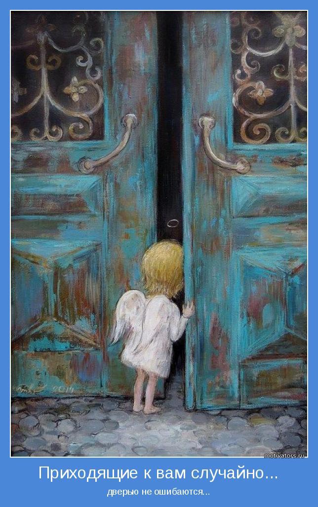 дверью не ошибаются...