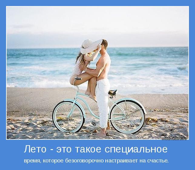 время, которое безоговорочно настраивает на счастье.