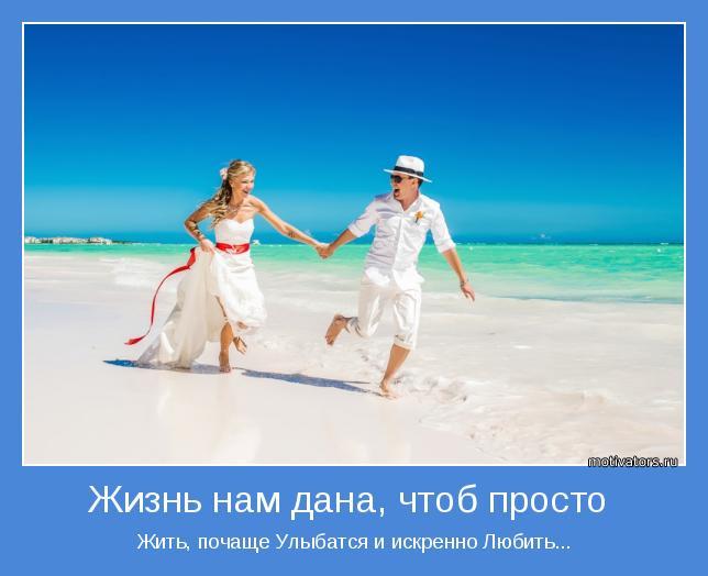 Жить, почаще Улыбатся и искренно Любить...