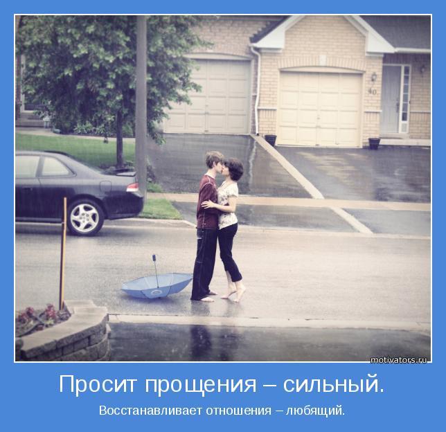 Восстанавливает отношения – любящий.