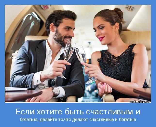 Как мужа сделать богатым - NicosPizza.Ru