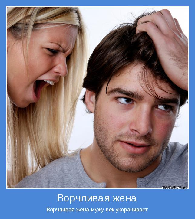 Ворчливая жена мужу век укорачивает