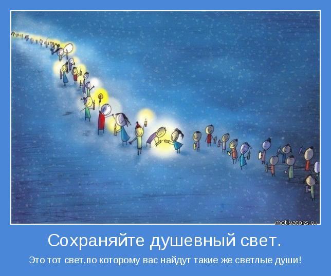 Это тот свет,по которому вас найдут такие же светлые души!