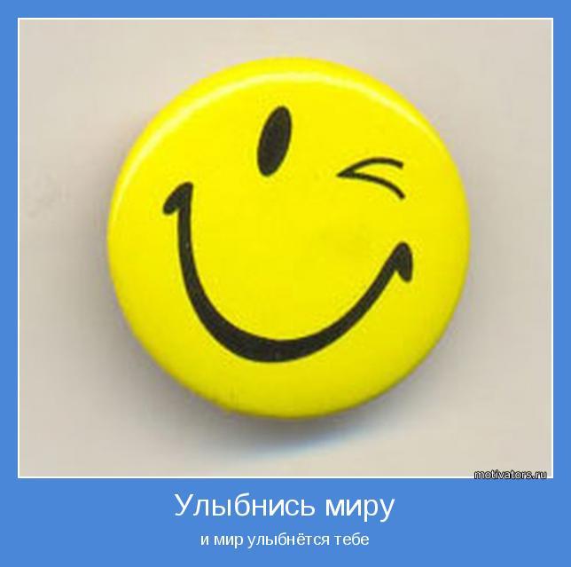 и мир улыбнётся тебе