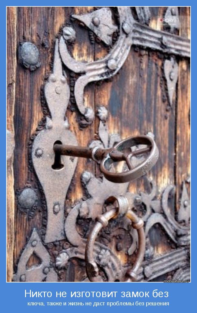 ключа, также и жизнь не даст проблемы без решения