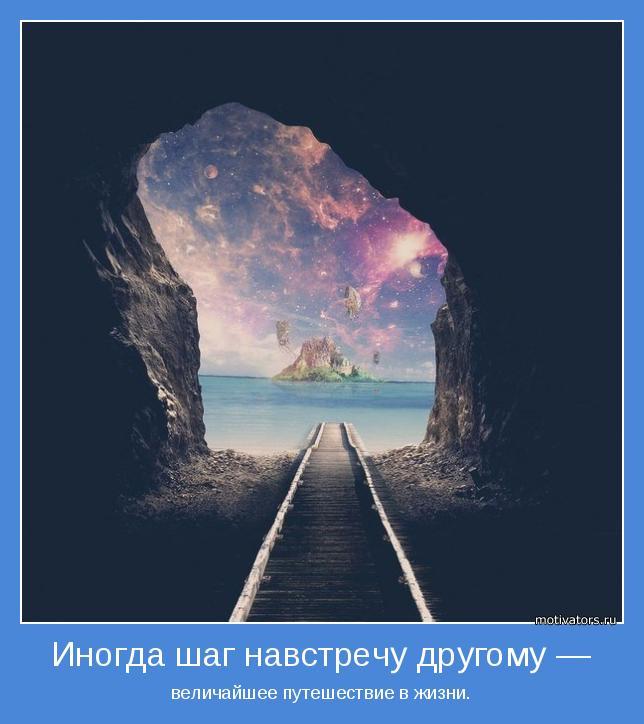 величайшее путешествие в жизни.