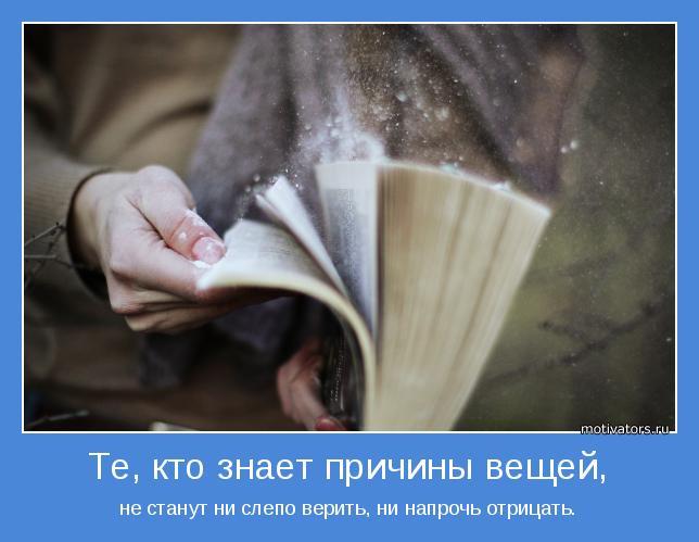 не станут ни слепо верить, ни напрочь отрицать.