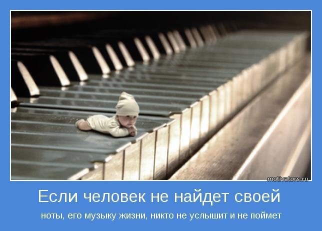 ноты, его музыку жизни, никто не услышит и не поймет