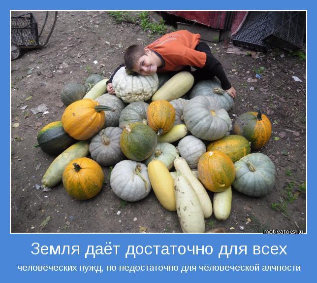 человеческих нужд, но недостаточно для человеческой алчности